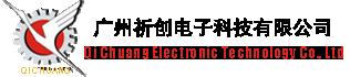 广州祈创电子科技有限公司